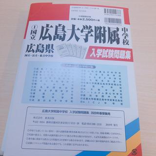 広島大学附属中学校 過去問 5年分