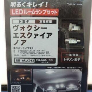 新品!未使用品!半額!LEDルームランプ ARLC013 ヴォク...
