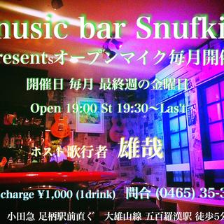 お酒 音楽Live カラオケ