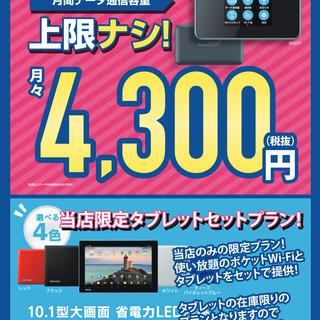 当店限定プラン!使い放題のポケットWi-Fi&タブレットセット!
