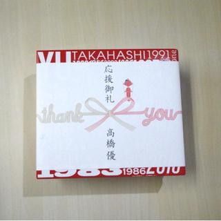 高橋優 ファンクラブ限定版 ◆来し方行く末◆ 応援御礼 CD欠品...