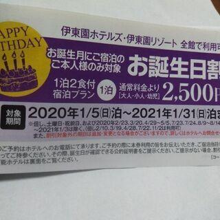 伊東園ホテルお誕生月☆2500円割引☆