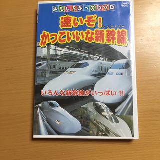 おもしろキッズDVD 速いぞ!かっこいいな新幹線 DVD