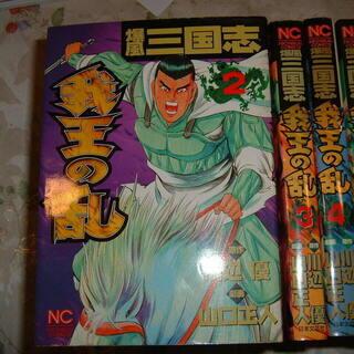応談中、コミック・三国志我王の乱・2-15巻