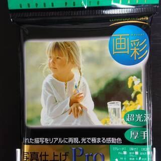 インクジェット 写真用紙【一部無料】