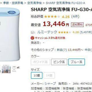 SHARP 空気清浄機 FU-G30-A