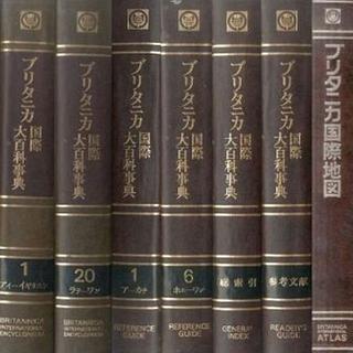 ブリタニカ百科事典 全31巻 美品