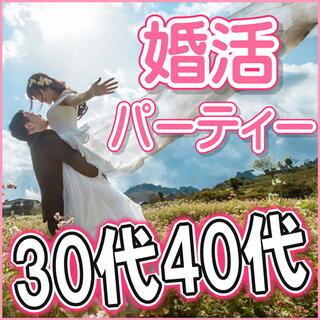 ❀個室パーティー❀3/14(土)15時~❀岡山❀30代40代編❀...