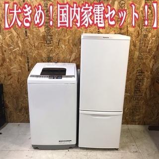 地域限定送料無料!大きめ!国内家電2点セット 冷蔵庫 洗濯…