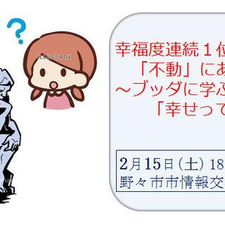 2/15(土)幸福度連続1位も「不動」にあらず?~ブッダに学ぶ「...