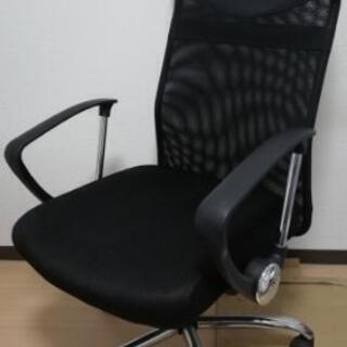[1月31日まで限定]椅子