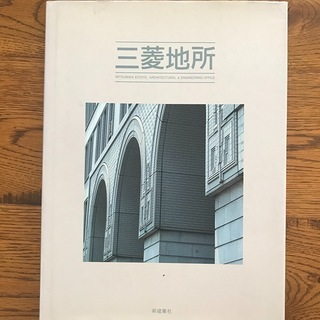 【建築・本】三菱地所 - MITSUBISHI ESTATE, ...