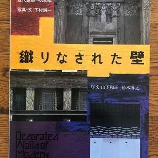 【建築・本】織りなされた壁―近代建築への30年