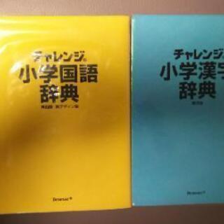小学国語辞典・漢字辞典