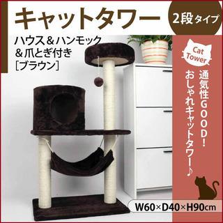 最安値 キャットタワー 猫 ネコ ペット