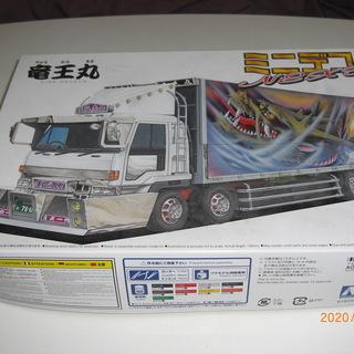 アオシマ文化教材社製 ミニデコトラック 竜王丸 未組立