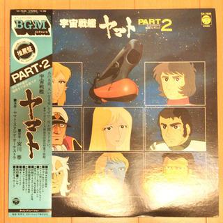宇宙戦艦ヤマト Part2 LP レコード