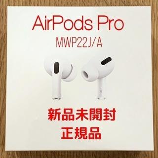 【新品・即日発送可】apple AirPods Pro エアーポ...