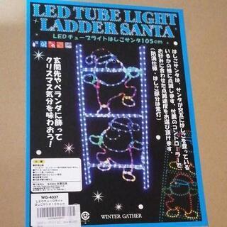 LEDデコレーション クリスマス