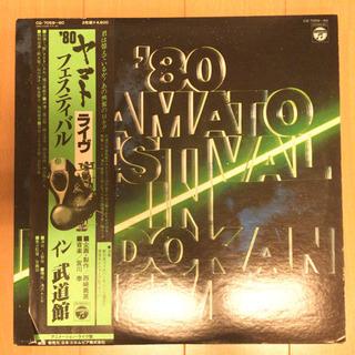 '80ヤマト・フェスティバル イン・武道館ライブ LP レコード