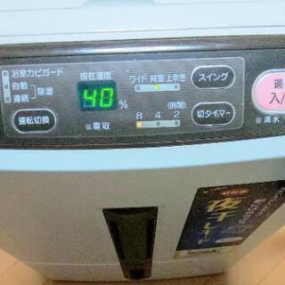 【受け渡し待ち】 三菱 衣類除湿乾燥機