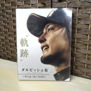 """ダルビッシュ有 """"軌跡""""~Keep the faith~ DVD..."""