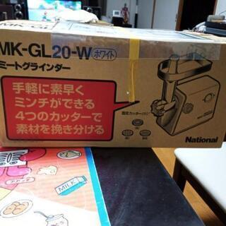 ミートグラインダー家庭用 新品(挽き肉、ミンチができる)