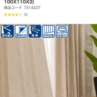 (ニトリ) 裏地付き遮光2級・遮熱カーテン 丈178