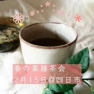 【四日市】2月の春の薬膳茶会