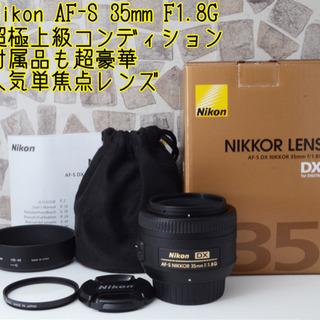 新品級●付属品ほぼ完備●人気単焦点●ニコン 35mm F1.8G...