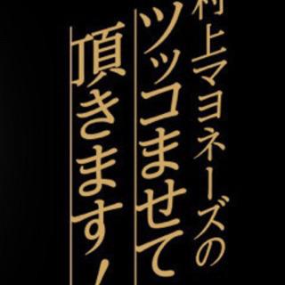 関西テレビ!村上マヨネーズのツッコませて頂きますに出演!
