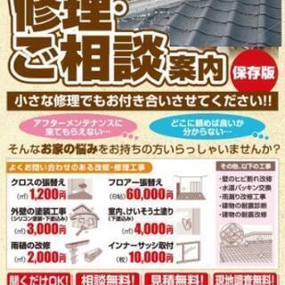 外壁・ 屋根修理・ 内装リフォーム ご相談ください!