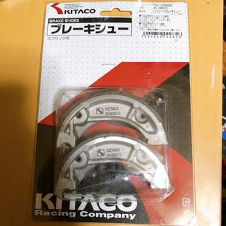 KITACO ブレーキシュー/DIO系 未使用品