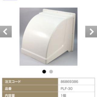 換気扇フード 未来工業 PLF-30 換気扇カバーレンジフード