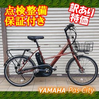 【中古 訳あり】電動自転車 YAMAHA PAS CITY-X ...