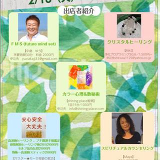 癒し体験会in鎌倉