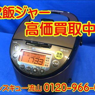 【管理KAI109】★【買取】★炊飯器の買取は家電専門店にお任せ...