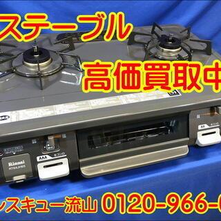 【管理KAI110】★【買取】★ガステーブルの買取は家電専門店に...