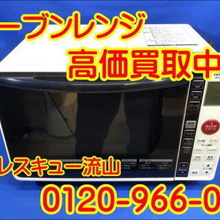 【管理KAI111】★【買取】★オーブンレンジの買取は家電…
