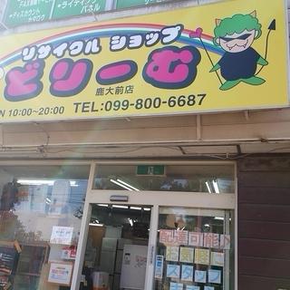 ★期間限定★ 冷蔵庫10%OFFセール開催中!!【リサイクルショ...