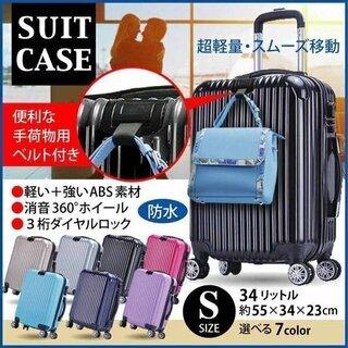 スーツケース S 機内持ち込み 超軽量 キャリーバッグ 便…