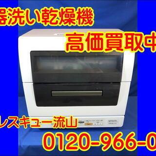 【管理KAI112】★【買取】★食器洗い乾燥機の買取は家電専門店...