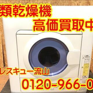 【管理KAI113】★【出張買取】★衣類乾燥機の買取は家電専門店...
