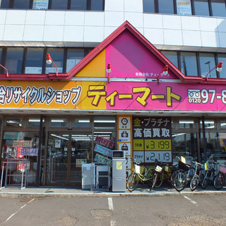 【アウトレットモノハウス系列 ティーマート】 リサイクルショップ...
