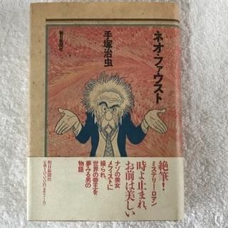 手塚治虫 絶筆「ネオ・ファウスト」朝日新聞社