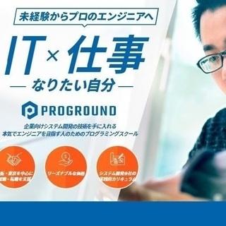 IT×仕事 未経験からプロのエンジニアへ! ~無料カウンセリング...