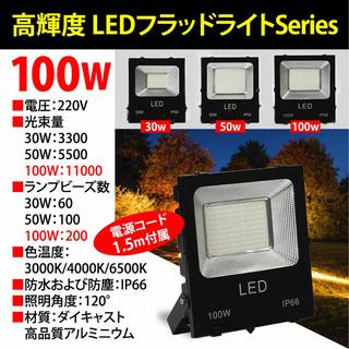 爆光 LED フラッドライト 薄型  投光器 30W 50…