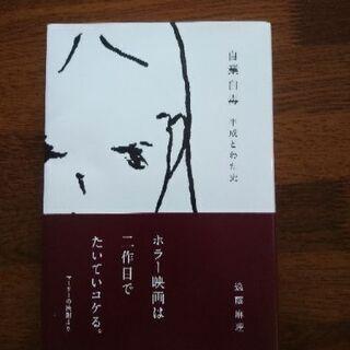 遠藤麻理さんの本