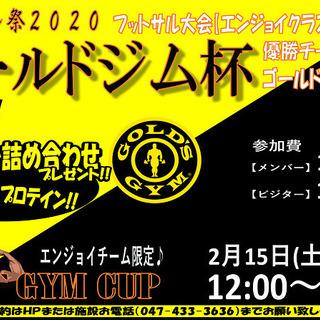 【参加者全員にプロテイン!!】ゴールドジム杯 エンジョイフットサ...