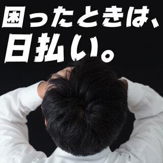 【明石市二見】日払い可◆未経験OK!寮完備◆溶射作業・目視検査